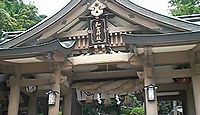 和霊神社 愛媛県宇和島市和霊町のキャプチャー