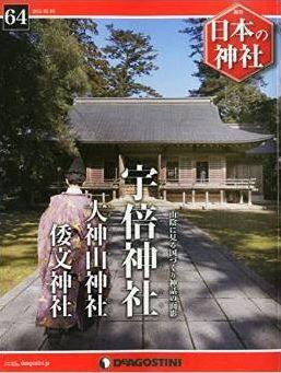 『日本の神社全国版 (64) 2015年 5/5 号 [雑誌]』 - 宇倍神社、大神山神社、倭文神社のキャプチャー