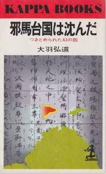 大羽弘道『邪馬台国は沈んだ―つきとめられた幻の国 (1975年)』 - 邪馬台国九州説のキャプチャー