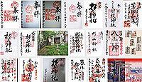 杉山神社 神奈川県横浜市西区中央の御朱印