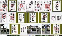 三輪神社(揖斐川町)の御朱印