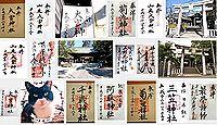 大宮神社(山鹿市)の御朱印