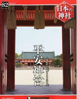 『日本の神社全国版(82) 2015年 9/8 号』 - 「王朝時代の壮麗さを今に示す社」、平安神宮のキャプチャー