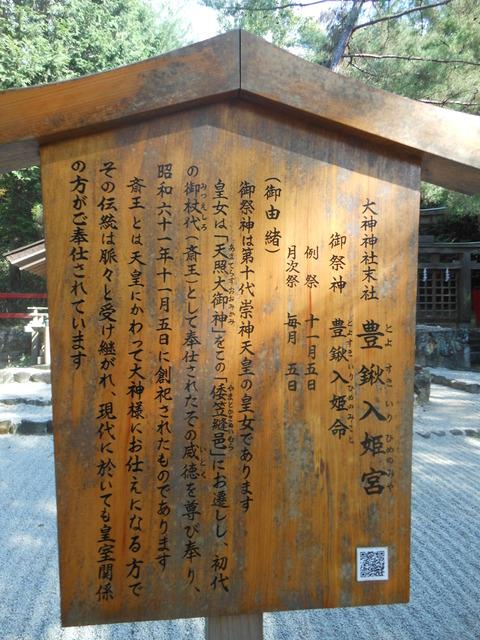 豊鍬入姫宮のご由緒 - ぶっちゃけ古事記