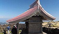 蔵王山神社 山形県山形市上宝沢