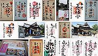 正八幡神社(行橋市神田町)の御朱印