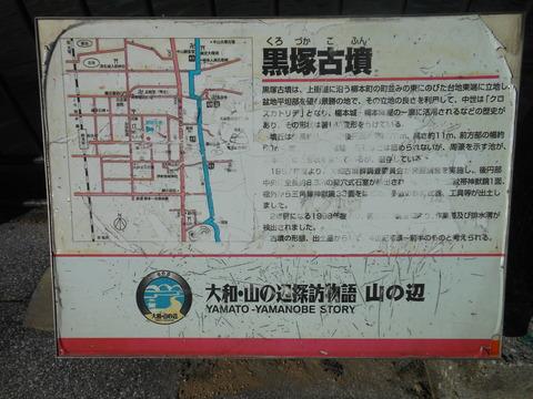 黒塚古墳(柳本公園)近くにある説明板 - ぶっちゃけ古事記