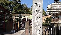 富賀岡八幡宮 東京都江東区南砂のキャプチャー