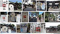 四山神社の御朱印