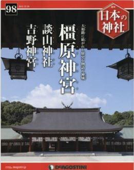 『日本の神社全国版 2015年 12/29 号 [雑誌]』 - 大和路に紡がれし歴史を物語る神域のキャプチャー