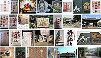 平之荘神社 兵庫県加古川市平荘町山角の御朱印