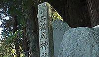 石楯尾神社 神奈川県相模原市緑区佐野川のキャプチャー