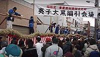 重要無形民俗文化財「敦賀西町の綱引き」 - 1回勝負、エビスが勝てば豊漁、大黒が勝てば豊作