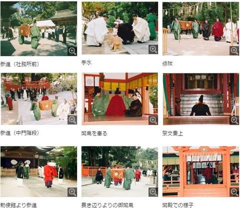香椎宮の臨時奉幣祭 - 10年に1度の勅使参向による勅祭、平成17年までに138回斎行されるのキャプチャー