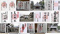 周敷神社の御朱印