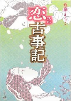 近藤ようこ『恋スル古事記』 - あなたは恋人の本当の姿を知っても愛し続けられますか?のキャプチャー