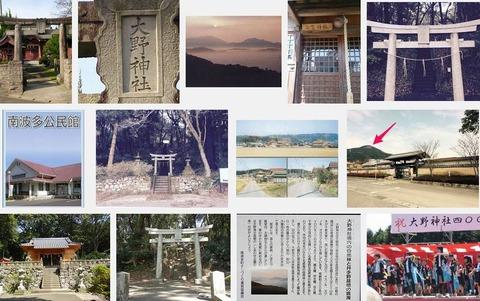 大野神社 佐賀県伊万里市南波多町原屋敷のキャプチャー