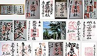 平潟神社(長岡市)の御朱印