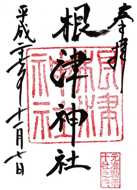 根津神社の御朱印20151107