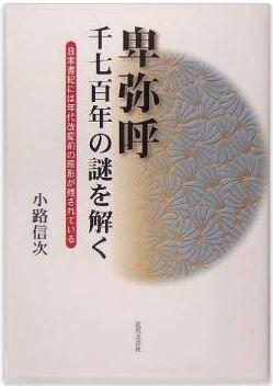 小路信次『卑弥呼 千七百年の謎を解く―日本書紀には年代改変前の原形が残されている』のキャプチャー