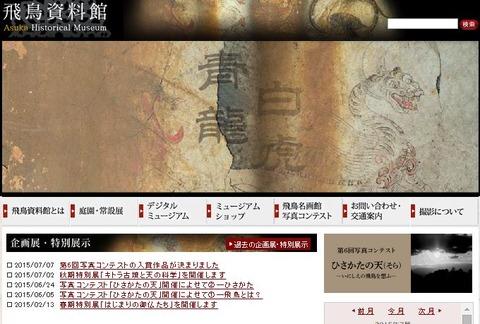 キトラ古墳の天文図、中国の長安・洛陽付近4世紀ごろの星空との新説、紀元前1世紀中頃とものキャプチャー