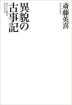 斎藤英喜『異貌の古事記』 - 近代にふたたび創造された神話、解釈の歴史に迫るのキャプチャー