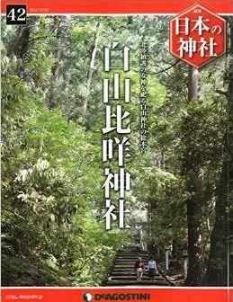 週刊 日本の神社 2014年 12/2号 [分冊百科]