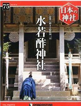 日本の神社全国版(75) 2015年 7/21 号 [雑誌]