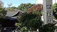 四柱神社 - 松本市、造化の三神とアマテラスを祀る、明治12年創建の願いごと結びの神
