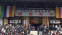 成田山新勝寺 -