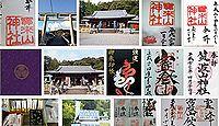 寶來山神社(宝来山神社)の御朱印