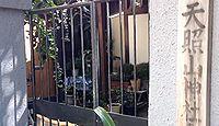 天照山神社分祠 東京都渋谷区神宮前のキャプチャー