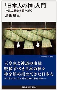 島田裕巳『「日本人の神」入門 神道の歴史を読み解く(講談社現代新書)』 - 神仏の習合と分離のキャプチャー
