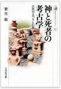 笹生衛『神と死者の考古学: 古代のまつりと信仰』 - 神祭りが古墳祭祀と関連し形成のキャプチャー