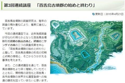 堺市が連続講座「百舌鳥古墳群の始めと終わり」、第1回は15年4月29日から全5回 - 大阪府のキャプチャー