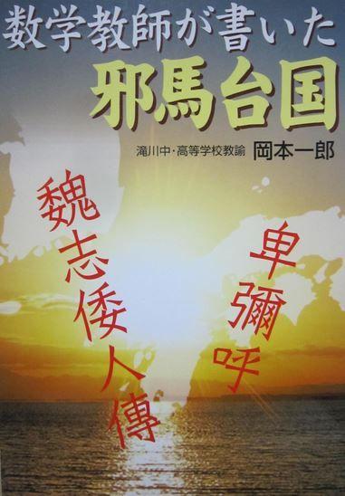 岡本一郎『数学教師が書いた邪馬台国』 - 卑弥呼と中国・朝鮮半島とを巡る新たな物語のキャプチャー