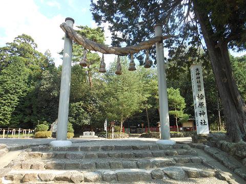 檜原神社の参道正面 - ぶっちゃけ古事記