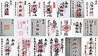 八幡神社(小浜市)の御朱印