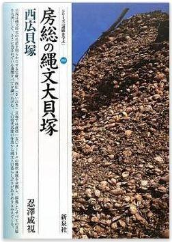 忍澤成視『房総の縄文大貝塚・西広貝塚 (シリーズ「遺跡を学ぶ」)』のキャプチャー