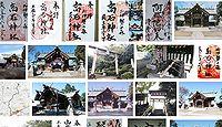 高石神社 神奈川県川崎市麻生区高石の御朱印