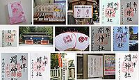 淵神社の御朱印