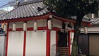 桝箕稲荷神社 東京都新宿区四谷坂町のキャプチャー