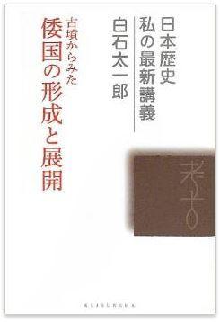 白石太一郎『古墳からみた倭国の形成と展開 (日本歴史私の最新講義)』のキャプチャー