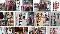 夫婦木神社 東京都新宿区大久保の御朱印