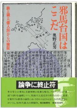 奥野正男『邪馬台国はここだ―鉄と鏡と「倭人伝」からの検証 (1981年)』のキャプチャー