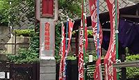 白菊稲荷神社 東京都千代田区飯田橋のキャプチャー