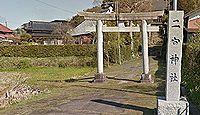 二宮神社(長柄町) - 幻の榎本城の東南端・物見台の役割? 明治期は集落の氏神