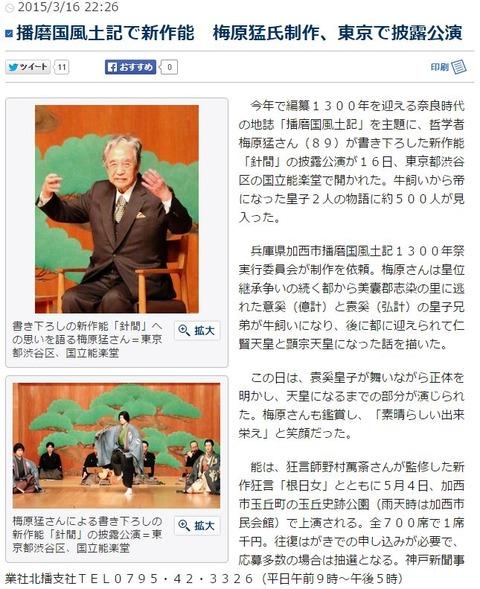 播磨国風土記で新作能 梅原猛氏制作、東京で披露公演 - 神戸新聞