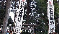 茂侶神社 千葉県船橋市東船橋のキャプチャー