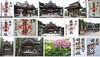 粟井神社の御朱印
